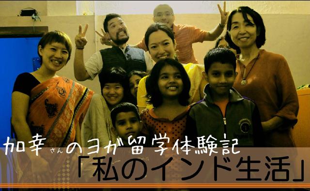加幸さんのヨガ留学体験記「私のインド生活」