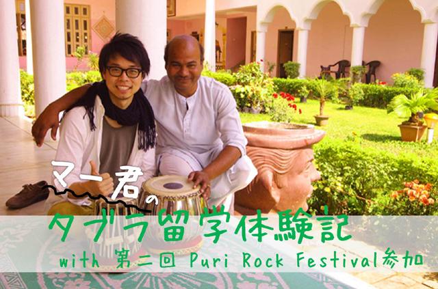 マー君のタブラ留学体験記with第二回 Puri Rock Festival参加
