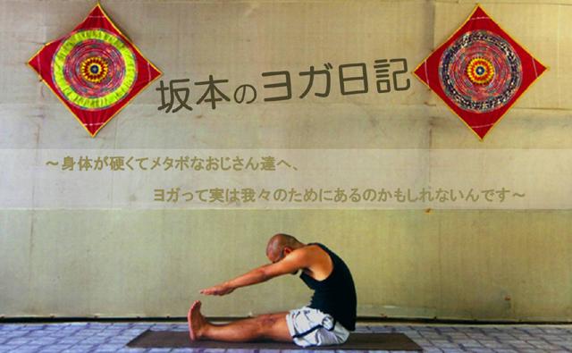 坂本のヨガ日記 ~身体が硬くてメタボなおじさん達へ、ヨガって実は我々のためにあるのかもしれないんです~