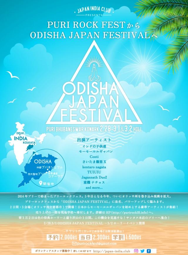 ODISHA JAPAN FESTIVALのパンプレットです。