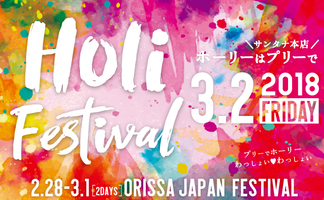 ホーリーとオディシャ・ジャパン・フェスのお知らせです。